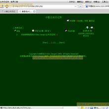 PHP域名防红网系统源码 全解密-带后台-域名防红